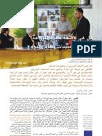 Palestine Partnshp for Peace(Ar).v.5