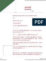 Anolkhi Sandhyakaal