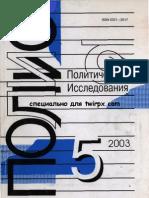 polis_2003_5
