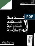 مقدمة إلى العقائد الكونية الإسلامية تأليف الدكتور سيد حسين نصر