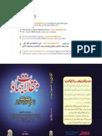 Maqalat E Jihad