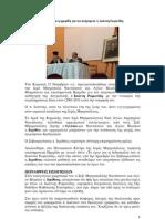 Με επιτυχία η ημερίδα για τον αείμνηστο π. Ιωάννη Ρωμανίδη