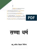 Sacha Dharam Hindi