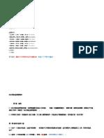 向日葵社區管理規約_2008-5-19修改版本