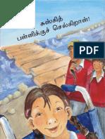 28552249 Chuskith Pallikku Selgiraal Tamil