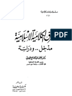 الفرق الكلامية الإسلامية