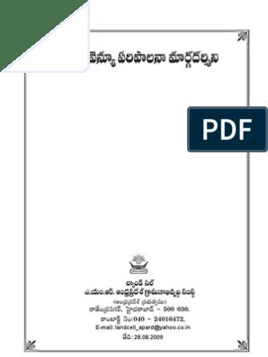 Grama Revenue Margadarsini in Telugu | Police | Social