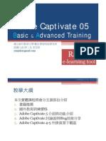 Adobe Captivate 5-20101130-竹大版