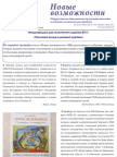 """Газета ОООИ """"Новые Возможности"""", №28 и №29, ноябрь 2011 года"""