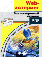 Артанов Борис Web мастеринг без посторенней помощи