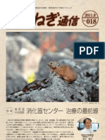 たまねぎ通信 AUGUST.2011.No.18