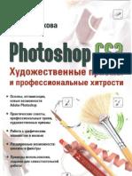 Волкова Photoshop CS2 Художественные приемы и профессиональные хитрости