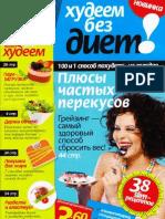 Худеем легко №1 2011