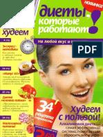 Худеем легко №2 2011