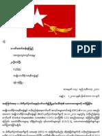 Letter to the Daw Aung San Suu Kyi and U Tin Oo.