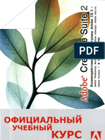 Корсаков С Мингазова Е Adobe Creative Suite 2