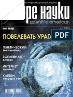 American Scientific 2005-01