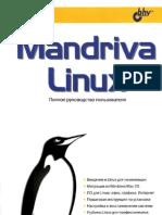 Mandriva Linux Полное руководство пользователя