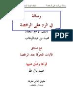 الردعلى الرافضة محمد بن عبدالوهاب