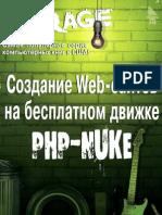 Дон Джонс Создание Web-сайтов на бесплатном движке PHP-NUKE