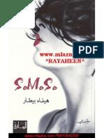 رواية s.m.s - هيفاء بيطار