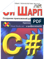 Visual C# - Создание приложений для Windows
