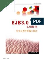 ejb3.0实例教程