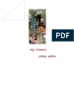 ABCD (Upanyas)- Ravindra Kaliya