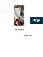Kothewali (Upanyas)- Swadesh Rana