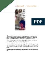Toba Tek Singh- Sa-Adat Hasan Manto