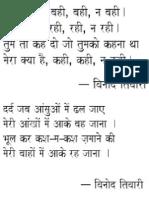 Hindi Kavya Ke Kuchh Moti