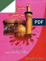 Saadat-ud-Darain-fi-Maqtal-il-Hussain-AS-