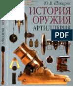 [XVIIIème SIECLE] RUSSIE - Artillerie russe