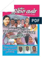 இனிய திசைகள் - நவம்பர்-2011