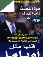 """كتاب قلها مثل اوباما """"قوة التحدث ذات الهدف والرؤية"""" - شيل لين"""