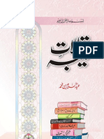 Moqalat e Taiba Islam Urdu Book