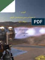 تاريخچه غير رسمي پيشرانهاي راكتهاي سوخت مايع توسط آنا فرهمند-the history of liquid rocket propellant by anna farahmand
