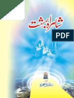 Shahrah-e-bahisht Tauhed Urdu Book