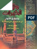 0870-محمد بن سليمان الجزولي-دلائل الخيرات