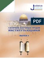 Сборник научных трудов института иудаики