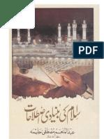 Aham Shara'Ee at Urdu