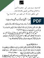 Tauheed Kya Hai Urdu