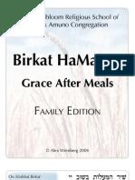Birkat_Hamazon77OK