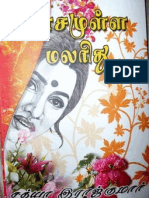 usha rani tamil novels free download pdf