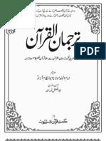 Tarjuman Al-Quran (Urdu) Abul Kalam Azad