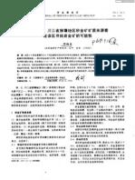 从陕,甘,川三省接壤地区砂金矿矿质来源看在该区寻找岩金矿的可能性