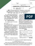 冀西北崇礼—赤城剪切带的力学分析及其控矿作用