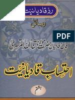 Ahtesab-E-Qadianiat by Sanaullah Amar Tasree Vol 08