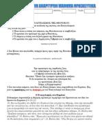 5. Ο ΕΥΑΓΓΕΛΙΣΜΟΣ ΤΗΣ ΘΕΟΤΟΚΟΥ-ΑΣΚΗΣΕΙΣ