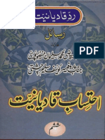 Ahtisab-E-Qadianiat Vol 06 by Suleman and Yousuf